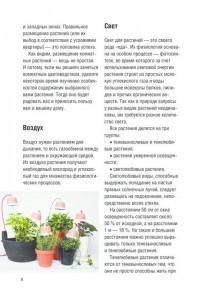 фото страниц Все о комнатных растениях #5