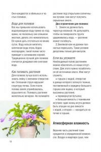 фото страниц Все о комнатных растениях #12
