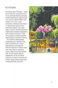фото страниц Все о комнатных растениях #2