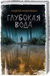 Книга Глубокая вода