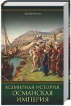 Книга Всемирная история. Османская империя