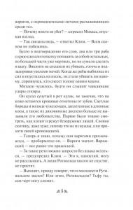 фото страниц Горислава. Невенчанная жена #4