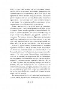 фото страниц Горислава. Невенчанная жена #7