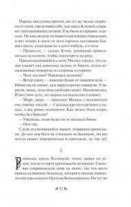 фото страниц Горислава. Невенчанная жена #6