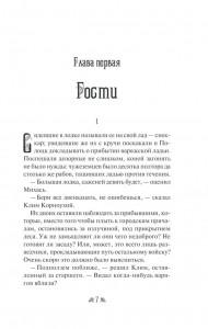 фото страниц Горислава. Невенчанная жена #2