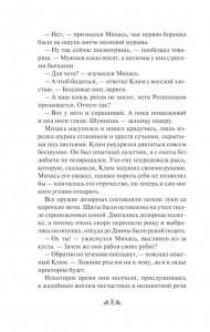 фото страниц Горислава. Невенчанная жена #3