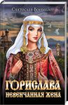 Книга Горислава. Невенчанная жена