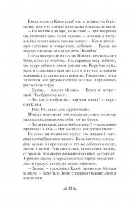 фото страниц Горислава. Невенчанная жена #5