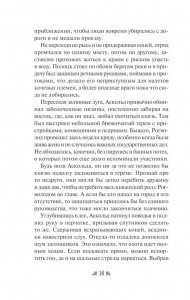 фото страниц Горислава. Невенчанная жена #8