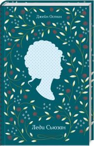 Книга Леди Сьюзан