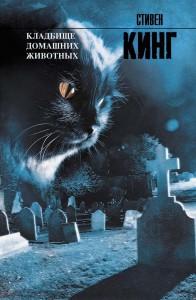 фото страниц Кладбище домашних животных #2