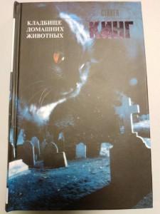фото страниц Кладбище домашних животных #5