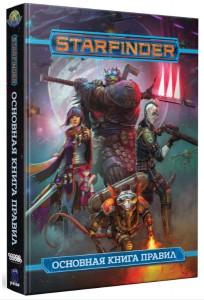 Настольная игра Hobby World 'Starfinder .Основная книга правил' (75064)
