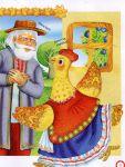 фото страниц Про курочку рябу и всех-всех-всех. Народные сказки про животных #9