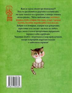 фото страниц Про курочку рябу и всех-всех-всех. Народные сказки про животных #11