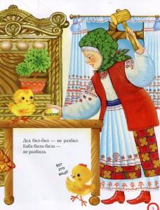 фото страниц Про курочку рябу и всех-всех-всех. Народные сказки про животных #5