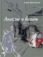 Книга Ангелы в белом
