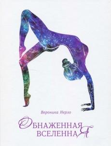 Книга Обнаженная вселенная