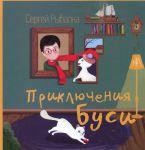 Книга Приключения Буси