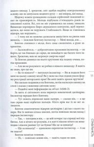 фото страниц Повне зібрання короткої прози. Том 1 #8