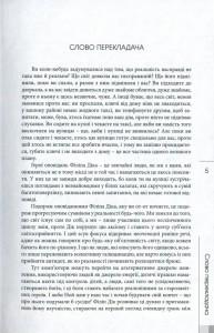 фото страниц Повне зібрання короткої прози. Том 1 #12