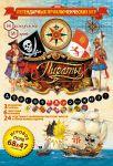 Настольная игра Нескучные Игры 'Пираты (на основе игры 1934 г.)' (7834)