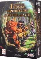 Настольная игра 'Гномы-вредители. Древние шахты' (на русском) (231329)
