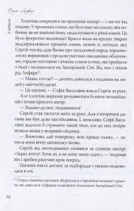 фото страниц З любов'ю, Серж Лифар! Книга 1. Київ назавжди #12