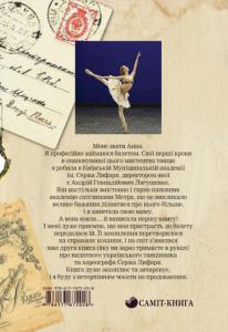 фото страниц З любов'ю, Серж Лифар! Книга 1. Київ назавжди #6