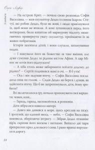 фото страниц З любов'ю, Серж Лифар! Книга 1. Київ назавжди #11