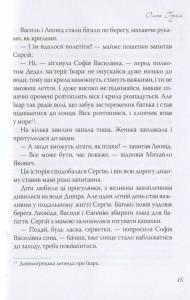 фото страниц З любов'ю, Серж Лифар! Книга 1. Київ назавжди #4