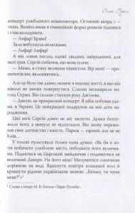 фото страниц З любов'ю, Серж Лифар! Книга 1. Київ назавжди #7