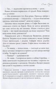 фото страниц З любов'ю, Серж Лифар! Книга 1. Київ назавжди #10