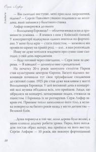 фото страниц З любов'ю, Серж Лифар! Книга 1. Київ назавжди #8