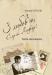 Книга З любов'ю, Серж Лифар! Книга 1. Київ назавжди