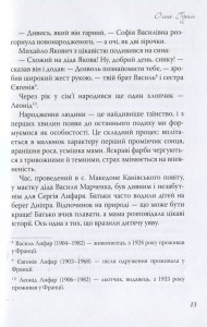 фото страниц З любов'ю, Серж Лифар! Книга 1. Київ назавжди #5