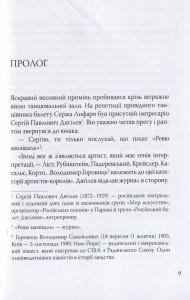 фото страниц З любов'ю, Серж Лифар! Книга 1. Київ назавжди #3
