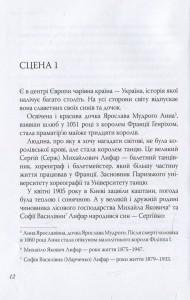 фото страниц З любов'ю, Серж Лифар! Книга 1. Київ назавжди #9