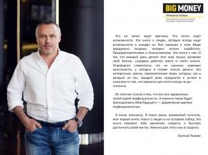 фото страниц Big Money: принципы первых. Откровенно о бизнесе и жизни успешных предпринимателей #6