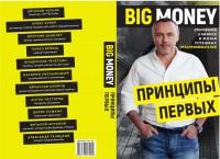 Книга BigMoney: принципы первых. Откровенно о бизнесе и жизни успешных предпринимателей