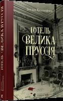 Книга Готель 'Велика Пруссія'