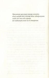 фото страниц Історії, які ніколи не закінчуються #4