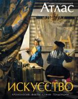 Книга Искусство. Иллюстрированный атлас