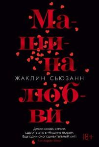 Книга Машина любви