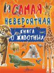 Книга Невероятная книга о животных
