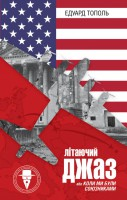 Книга Літаючий Джаз, або коли ми були союзниками