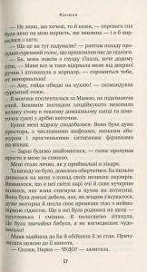 фото страниц Манюня #8
