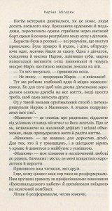 фото страниц Манюня #4