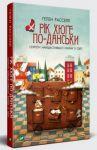 Книга Рік хюґе по-данськи. Секрети найщасливішої країни у світі