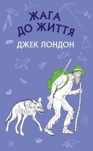 Книга Жага до життя